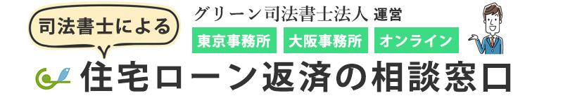 大阪住宅ローン返済センター
