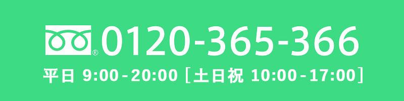 TEL:0120-365-366|平日 9:00~20:00 土・日曜日 10:00~17:00