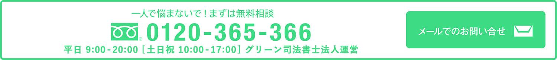 無料相談ダイヤル0120-365-366